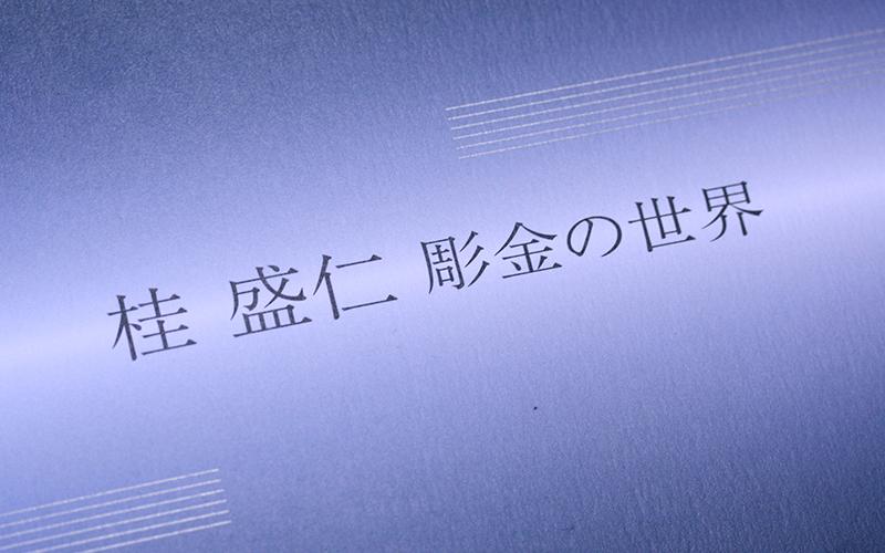 桂 盛仁 彫金の世界(図録)